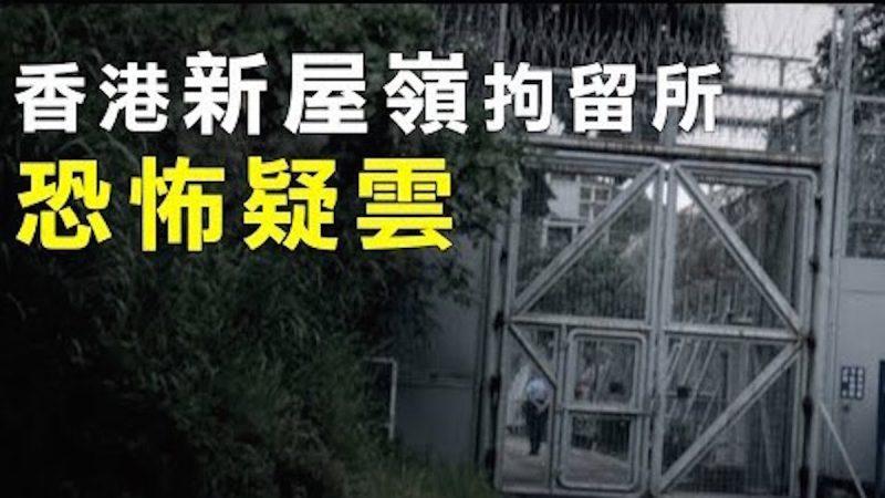 【新聞拍案驚奇】恐怖! 香港新屋嶺拘留中心 私刑?輪姦?反送中被捕者遭遇惹疑雲