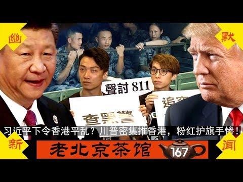香港大決戰 習近平下令平亂?川普密集推香港 中共軍警開殺戒 粉紅護旗手結局好慘!