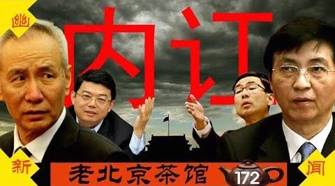 【老北京茶馆】内讧!刘鹤连夜电话求谈判 外交部否认 川普后悔税加少 中联办承认社会主义是灾星