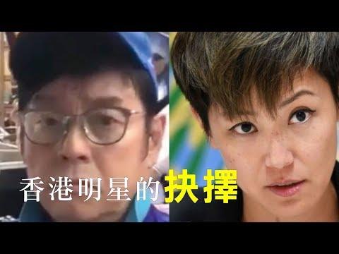 香港明星的乱世抉择 从六四到反送中 他们是什么立场?