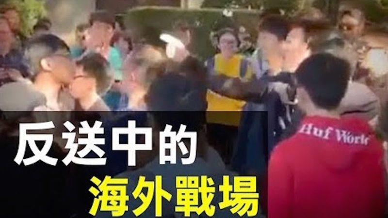 【新闻拍案惊奇】女孩被枪打眼3D还原现场 狂热表达与理性陈述 就香港反送中 给海外留学朋友的三点建议