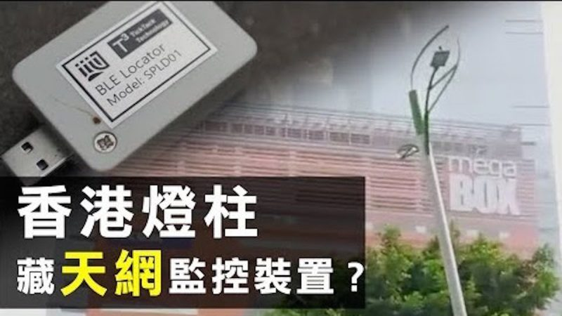 【新聞拍案驚奇】香港智慧燈柱可疑裝置 涉「中共天網」 反送中示威者「解剖」燈柱大發現