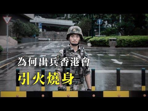 【1分钟快解】中共出兵香港,将引火烧身