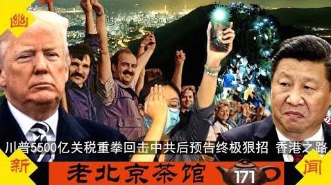 【老北京茶館】川普5500億關稅重拳回擊中共關稅報復後 再預告終極狠招 21萬人香港之路喊天滅中共
