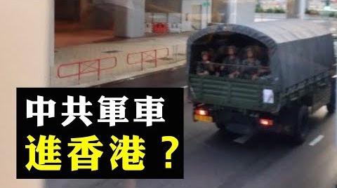 【新聞拍案驚奇】深圳香港軍車影像合輯!中共台前舞劍 台下對港「暗戰」或已開始(含獨家採訪)