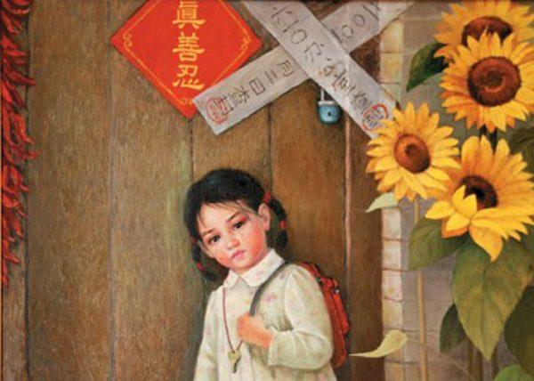 渴望蓝天的孩子们(一) 记被中共迫害的苦难孩童