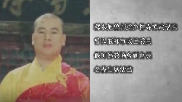 中共佛教界再爆丑闻 豫佛教副会长涉黑被公审