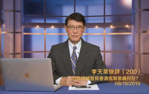 《李天笑快評》川普為何建議習直接見香港民眾?
