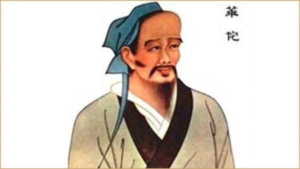 华佗的故事