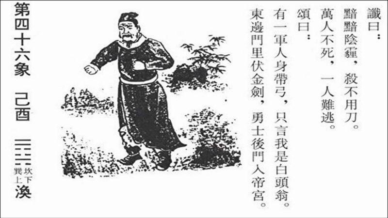 《推背图》预言香港与习近平?万人不死,一人难逃