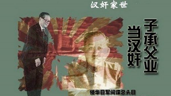 兩大漢奸世家結盟 禍亂中國十餘年