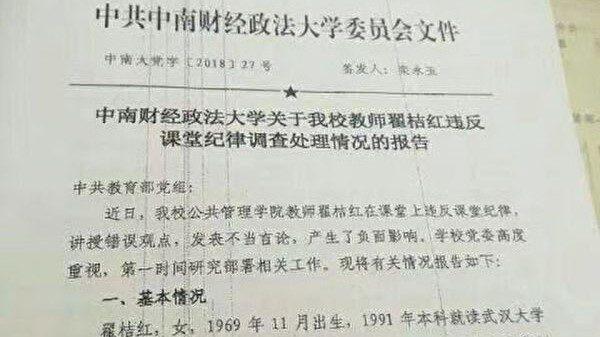 袁斌:挖坑害师,中国大学生的堕落令人吃惊
