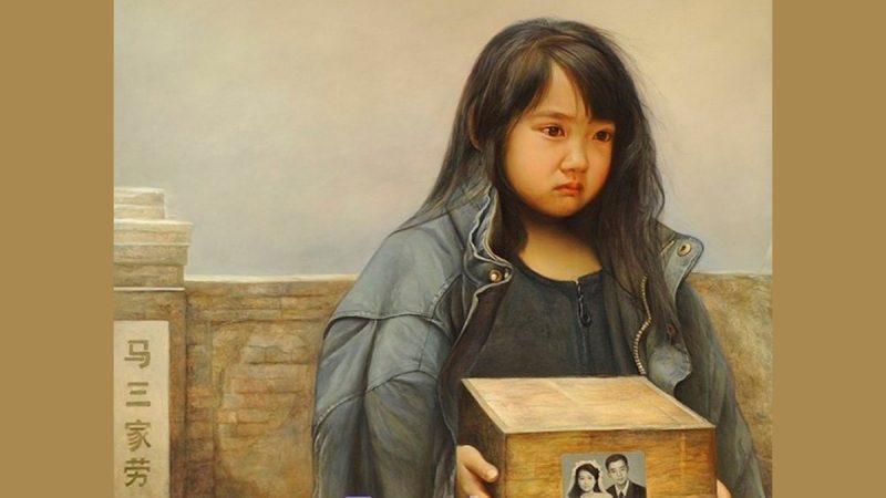 渴望蓝天的孩子们(三) 记被中共迫害的苦难孩童