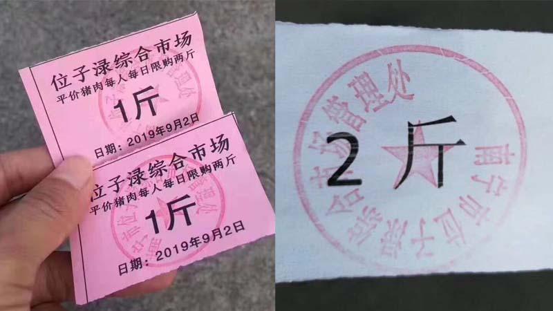 南宁凭票供应平价猪肉 网民惊呼猪肉票复活