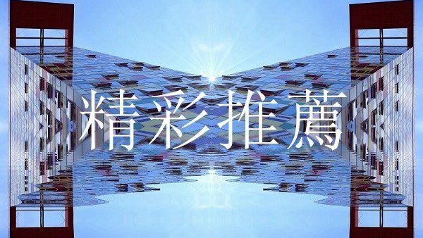 【精彩推薦】網傳港警打死人/香港三罷局勢升級