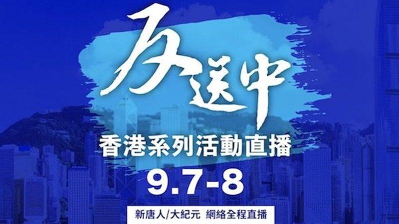 【直播回放】831事件發生地 港鐵太子站旺角警署 警民對峙
