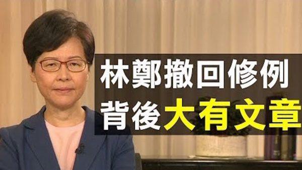 """【新闻拍案惊奇】北京和香港示威者互亮底牌 撤送中条例后""""真普选""""再成焦点 抗争若持续 中共不会手软"""
