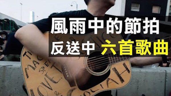【 新聞拍案驚奇】【收藏】六首好聽歌曲 香港反送中主題 介紹+收聽欣賞