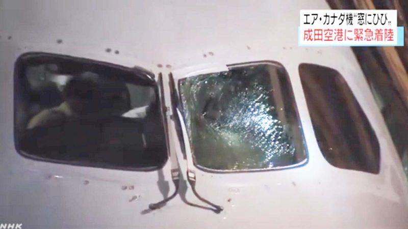 1万700公尺高空挡风玻璃龟裂 加航急降成田机场