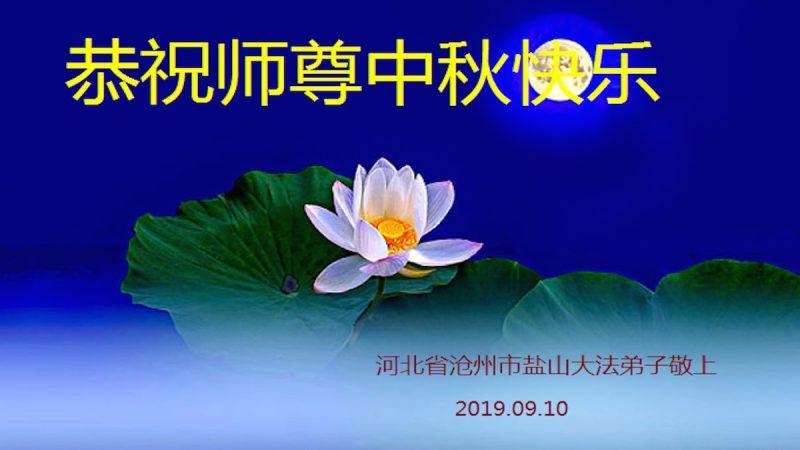河北滄州鹽山大法弟子 恭祝師尊中秋快樂!