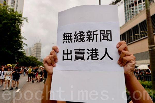疑因反送中新闻偏颇 TVB港姐决赛收视破新低