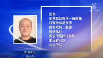 播放香港反送中歌曲 廣州網民遭刑拘