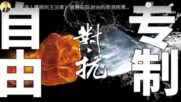【天亮时分】《香港人权与民主法案》通过在即