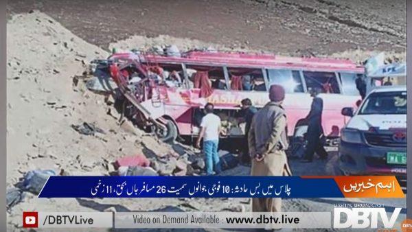 游览车撞山壁 巴基斯坦偏僻山区酿22死