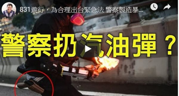 【江峰時刻】831遊行,為合理出台緊急法 警察製造暴力,下一步要對付誰?