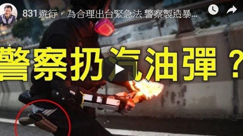 【江峰时刻】831游行,为合理出台紧急法 警察制造暴力,下一步要对付谁?