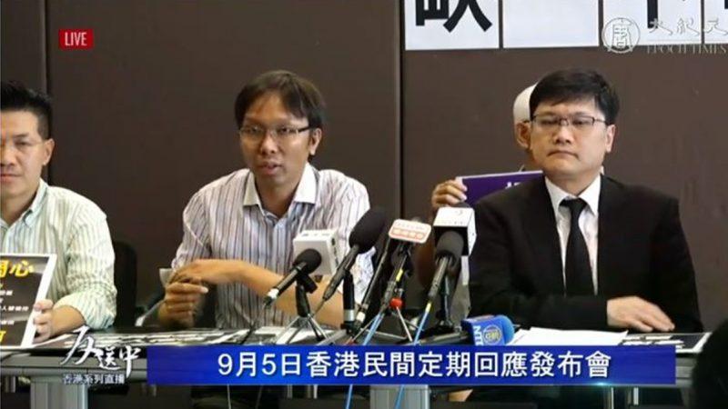[直播回放]香港民间回应发布会:特首撤回送中太迟 促回应民间所有诉求