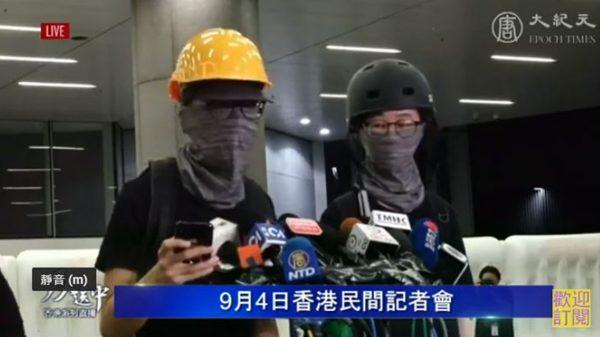 [直播回放]9.4香港民间记者会拆穿林郑谎言 重申五大诉求
