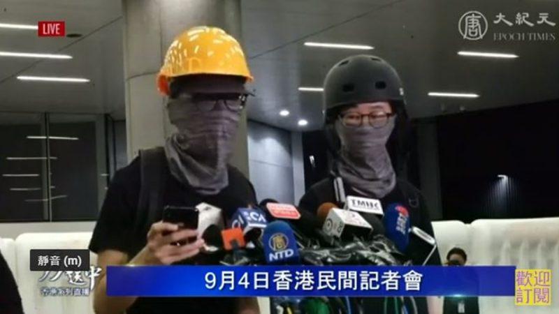 [直播回放]9.4香港民間記者會拆穿林鄭謊言 重申五大訴求