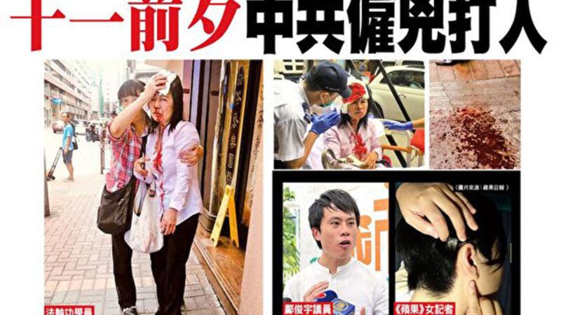 """""""十一""""前中共雇凶伤人 香港接连酿血案"""