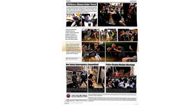 赌王之女联合国替中共港府辩护 两照片露破绽