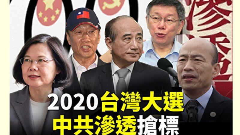 【世界的十字路口】慎防中共干预台湾大选 十大常见手法揭密(上)