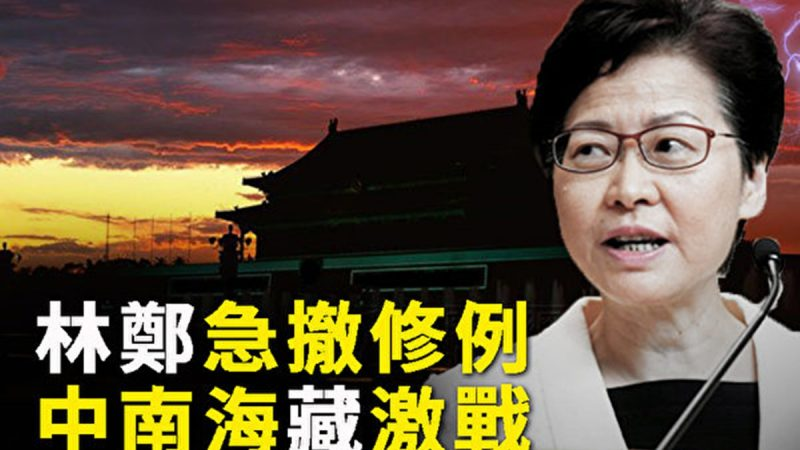 【十字路口】林郑突撤修例 假让步真反扑?