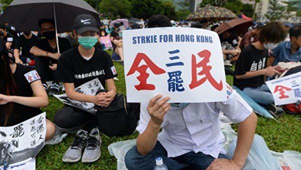 【直播回放】9月2日 香港民众金钟三罢集会 警方清场