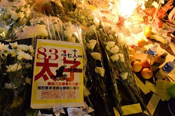 香港区议会全票通过提案 要求港铁交出831监控画面