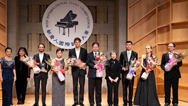 【直播回放】新唐人電視台第五屆「國際鋼琴大賽」決賽