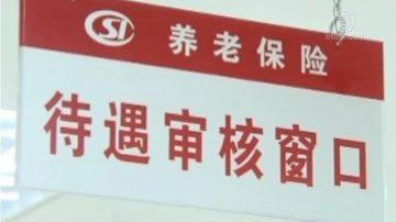 吳川市民包圍市府抗議養老金不發