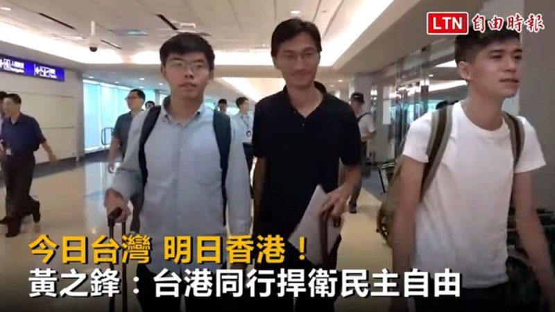 黄之锋抵台透露3件大事:由习近平决定而非林郑