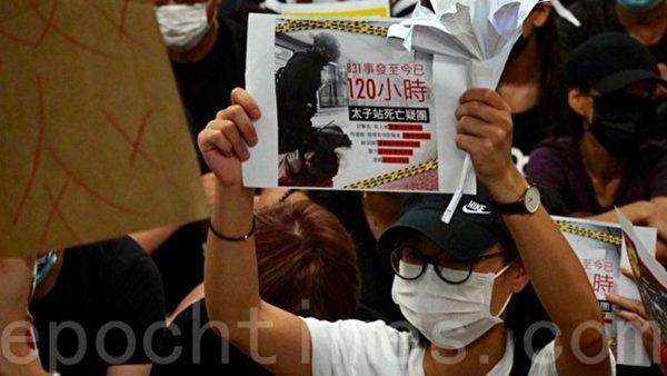 港人怒吼 要求港警交出8.31太子站「殺人」錄像