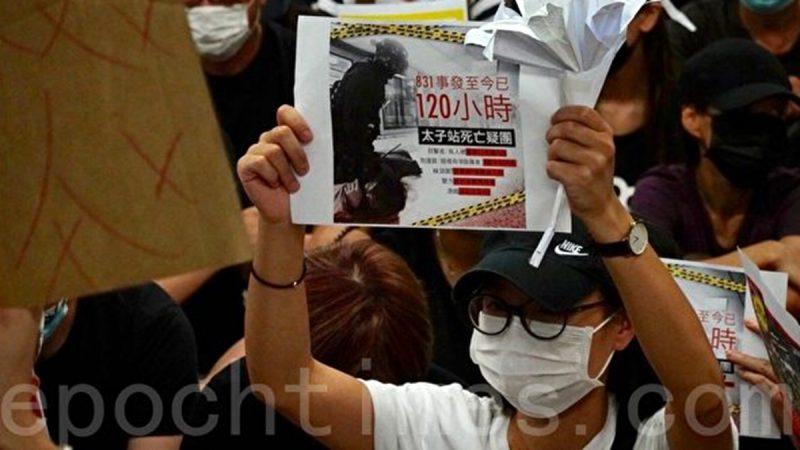"""港人怒吼 要求港警交出8.31太子站""""杀人""""录像"""