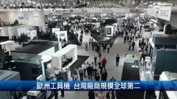 财经100秒:欧洲工具机 台湾厂商规模全球第二