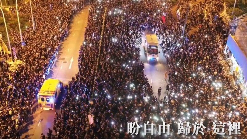 港人原創「抗爭者軍歌」–《願榮光歸香港》MV震撼感人