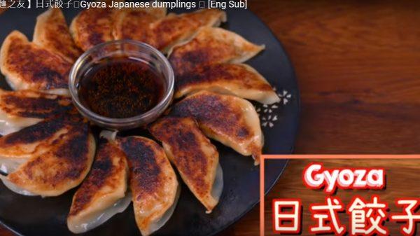 日式餃子 家庭簡單做法(視頻)