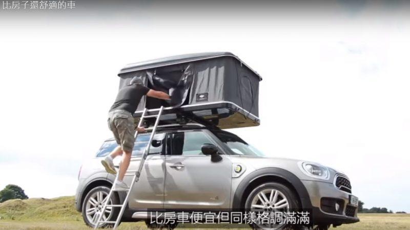 比房子還舒適的車款 帳篷車(視頻)