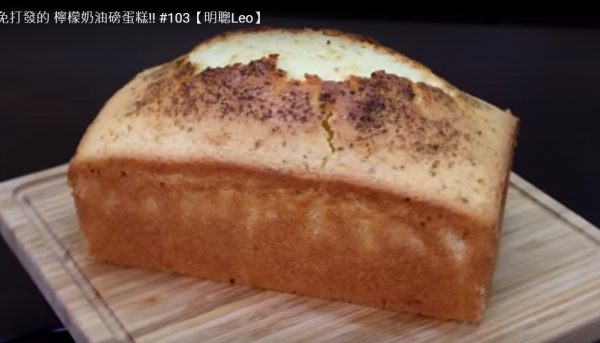 檸檬奶油磅蛋糕(視頻)