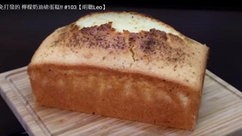 柠檬奶油磅蛋糕(视频)